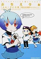ぷちえヴぁ ふぁーすとの巻 (角川コミックス・エース 210-1)