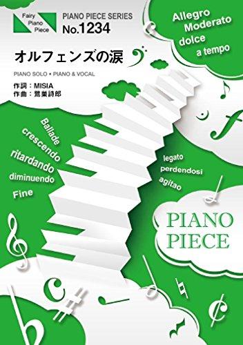 ピアノピース1234 オルフェンズの涙 by MISIA (ピアノソロ・ピアノ&ヴォーカル) ~TVアニメ「機動戦士ガンダム 鉄血のオルフェンズ」エンディングテーマ (Fairy piano piece)