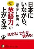 日本にいながら面白いほど英語力が上がる法 知的生きかた文庫