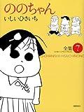 ののちゃん 7―いしいひさいち全集 (GHIBLI COMICS SPECIAL)