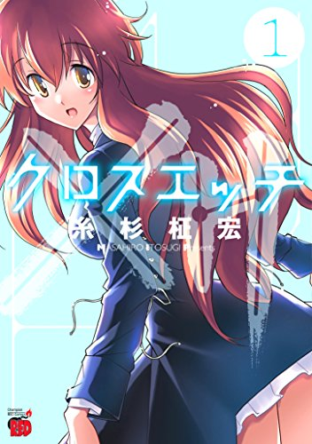 クロスエッチ 1 (チャンピオンREDコミックス)