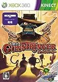 The Gunstringer(ガンストリンガー)