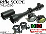 LXGD ライフルスコープ3-9×40EG 光度11段階輝度調整可能20mmマウントリング付き/3~9倍ズーム国内狩猟、実銃対応 ロング遮光フード対応