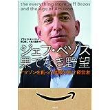 ジェフ・ベゾス 果てなき野望-アマゾンを創った無敵の奇才経営者
