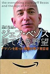 ジェフ・ベゾス 果てなき野望−アマゾンを創った無敵の奇才経営者