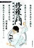修羅の門 陸奥を狙う者達編 アンコール刊行 (講談社プラチナコミックス)