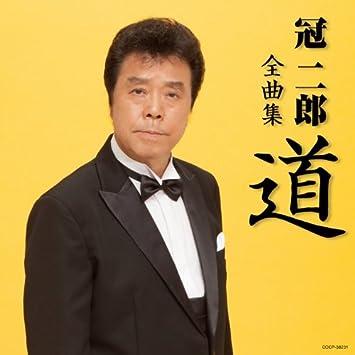 日本コロムビア 冠二郎全曲集 道の画像