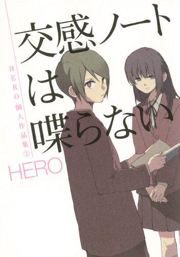 交感ノートは喋らない HERO個人作品集2 (ガンガンコミックスONLINE)