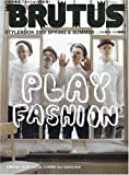 BRUTUS ( ブルータス ) 2010年 4/1号 [雑誌]