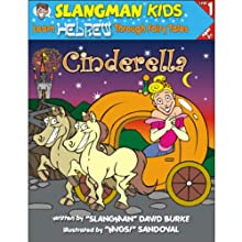 Slangman's Fairy Tales: English to Hebrew - Level 1 - Cinderella (       UNABRIDGED) by David Burke Narrated by David Burke