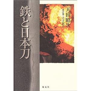 鉄と日本刀