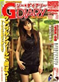 G-DIARY (ジーダイアリー) 2009年 02月号 [雑誌]