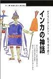 インカの神話 (丸善ブックス)(ゲイリー アートン)