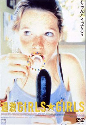 過激GIRLS☆GIRLS [DVD]