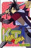 Kagetora 9 (少年マガジンコミックス)