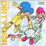 ダーティペア VOL.7 [DVD]