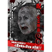 呪いの心霊映像8 [DVD]