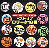 BEST OF LOLITA No.18 ドキッ、ロリータ18号はじめてのベスト盤大会!