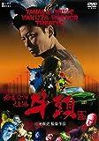 極道恐怖大劇場 牛頭GOZU [DVD]
