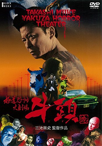 日本映画の熟女「母乳」シーン(『極道恐怖大劇場 牛頭GOZU』)