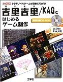 吉里吉里/KAGではじめるゲーム制作—タグでノベルゲームが簡単にできる!