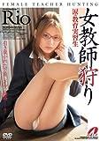 女教師狩り Rio [DVD]