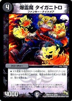 デュエルマスターズ 爆霊魔 タイガニトロ/暴龍ガイグレン(DMR14))/ ドラゴン・サーガ/シングルカード
