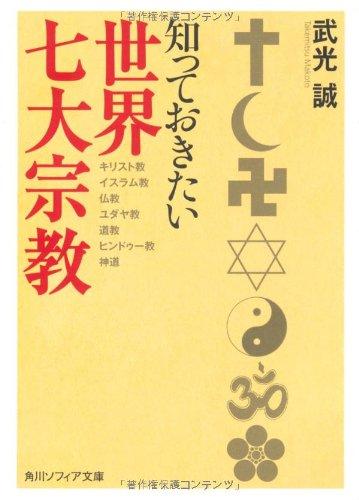 知っておきたい世界七(なな)大宗教
