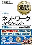 ネットワークスペシャリスト 2009年度版 (情報処理教科書)