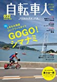自転車人NO.32 2013夏号 綴込付録「富士山一周いいとこどりライドMAP」 (別冊山と溪谷)