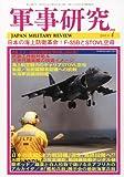 軍事研究 2011年 07月号 [雑誌]
