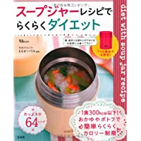 スープジャーレシピでらくらくダイエット (TJMOOK)