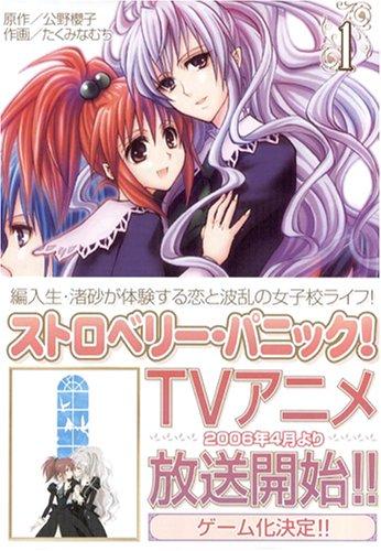 ストロベリー・パニック! 1 (1) (電撃コミックス)