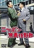 ニッポン無責任野郎 【期間限定プライス版】 [DVD]