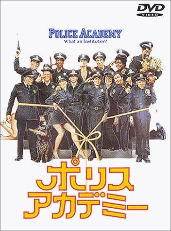 ポリスアカデミー [DVD]