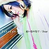 遠い道の先で/Star