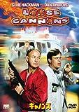 キャノンズ [DVD]