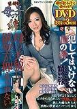 禁断母子の絆 2010年 03月号 [雑誌]