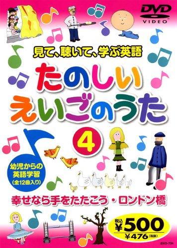 たのしいえいごのうた 4 END-724 K65 [DVD]