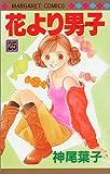 花より男子 25 (マーガレットコミックス (3178))