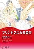 プリンセスになる条件_地中海の王子たち Ⅲ (ハーレクインコミックス)