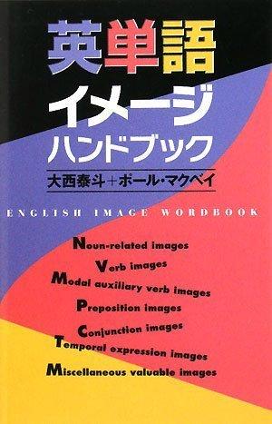大西泰斗+ポール・マクベイ『英単語イメージハンドブック』