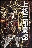 上杉三郎景虎 (角川時代小説倶楽部 / 近衛 龍春 のシリーズ情報を見る