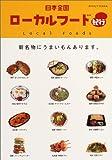 日本全国ローカルフード紀行―新名物にうまいもんあります。