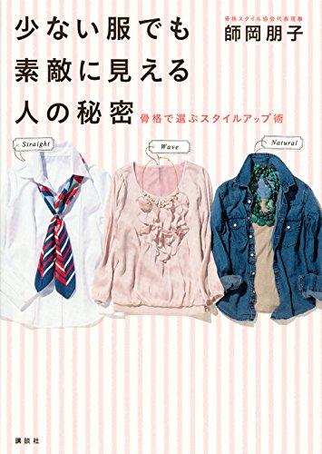 師岡朋子  少ない服でも素敵に見える人の秘密 大きい表紙画像