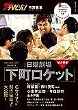 ザテレビジョン特別編集 日曜劇場「下町ロケット」 (角川SSCムック)