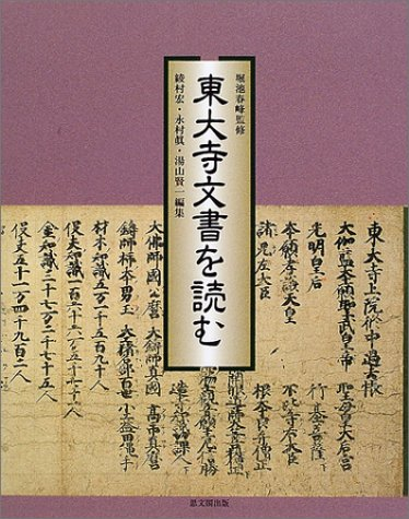 東大寺文書を読む