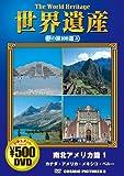 世界遺産夢の旅100選 3 南北アメリカ篇 1[DVD] (3) (COSMIC PICTURES 803)