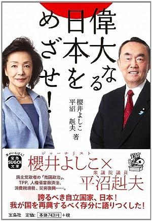 偉大なる日本をめざせ! 櫻井 よしこ (著), 平沼 赳夫 (著)