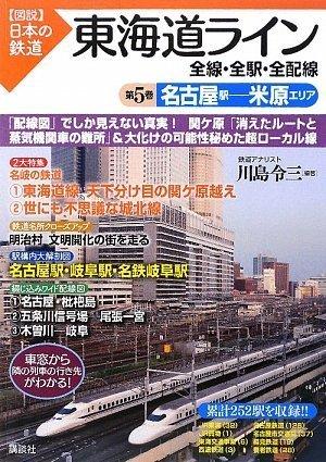 東海道ライン 全線・全駅・全配線 第5巻 名古屋駅-米原エリア (図説日本の鉄道)